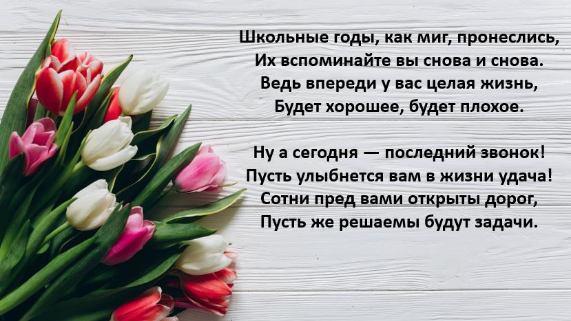 прощание со школой стихи грустные должен заранее